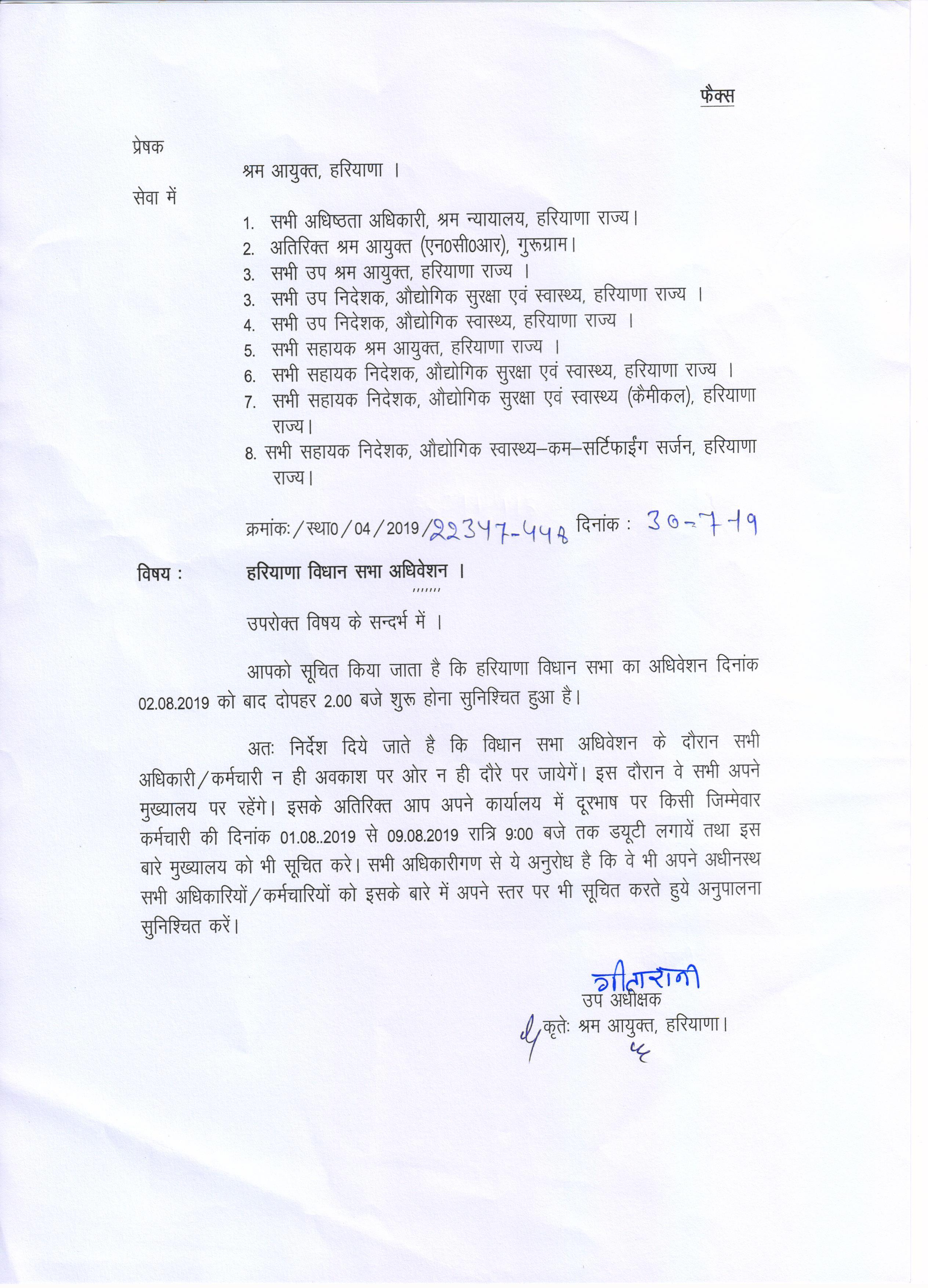 Haryana Labour :: E-Governance Portal